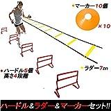 サッカー 等 基礎 トレーニング セット !! ハードル 5個 ラダー 7m マーカ 10個 俊敏性を鍛えてライバルに打ち勝とう!