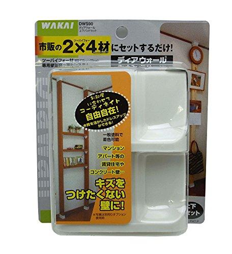 WAKAI ツーバイフォー材専用壁面突っ張りシステム ディアウォール ホワイト
