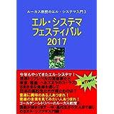 ルーカス教授のエル・システマ入門3エル・システマ・フェスティバル2017 (知は力なり!シリーズ)