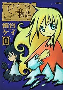 [箱宮ケイ]のできそこないの物語(1) (シリウスコミックス)