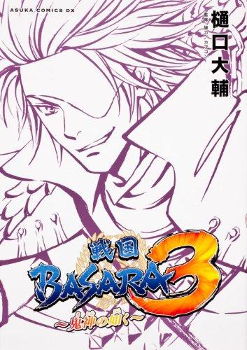 戦国BASARA3~鬼神の如く~ (あすかコミックスDX)の詳細を見る