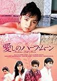 愛しのハーフ・ムーン[DVD]