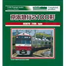 Nゲージ 4063 京浜急行2100形 増結用中間車4輌セット (塗装済完成品)