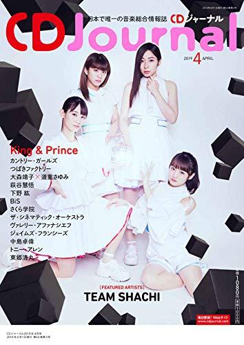 『CDJournal2019年4月号 (CDジャーナル)』の1枚目の画像