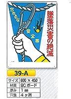 つくし工房 墜落災害の防止・絶滅 安全帯の使用標識 600×450 39-A