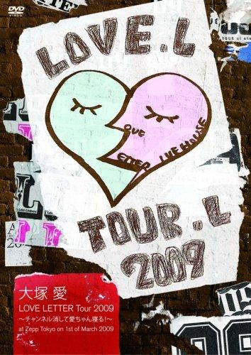 大塚 愛 LOVE LETTER Tour 2009 ~チャンネル消して愛ちゃん寝る!~ [DVD]の詳細を見る