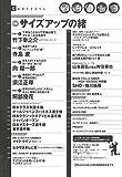 トレーニングマガジン vol.65 特集:サイズアップの緒 (B.B.MOOK1465) 画像