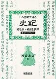 十八史略で読む『史記』: 始皇帝・項羽と劉邦 (漢文ライブラリー)