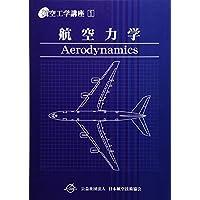 航空力学 (航空工学講座)