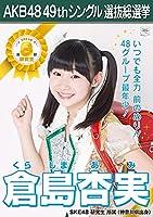 【倉島杏実】 公式生写真 AKB48 願いごとの持ち腐れ 劇場盤特典