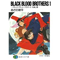 BLACK BLOOD BROTHERS1-ブラック・ブラッド・ブラザーズ 兄弟上陸- (富士見ファンタジア文庫)