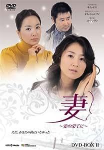 妻~愛の果てに DVD-BOX2