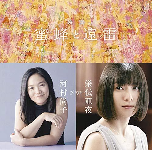 映画「蜜蜂と遠雷」 ~ 河村尚子 plays 栄伝亜夜