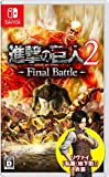 進撃の巨人2 -Final Battle- 【Amazon.co.jp & GAMECITY限定】 リヴァイ「私服(地下街)」衣装ダウンロードシリアル メール配信 - Switch