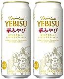 エビス 華みやび 6缶パック 500ml 48本 (2ケース) ヱビス