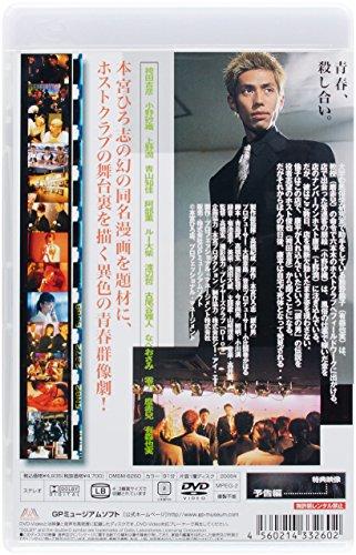 銀の男 六本木ホスト伝説 [DVD]
