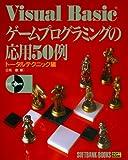 Visual Basicゲームプログラミングの応用50例 トータルテクニック編 (SOFTBANK BOOKS)