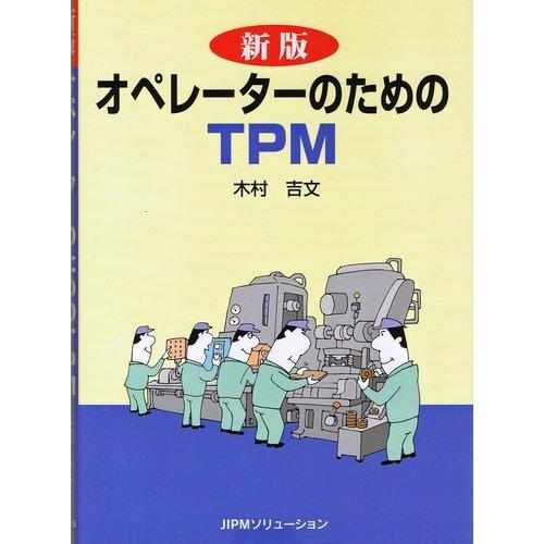 オペレーターのためのTPM