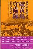 硫黄島守備隊―戦争と人間の記録 (1978年)