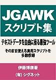 JGAWKスクリプト集 テキストデータを自由に操る最強ツール
