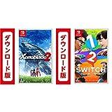 【3400円オフ】「Xenoblade2」&「1-2-Switch」セット|オンラインコード版