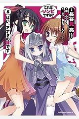 これはゾンビですか? はい、アナタの嫁です(5) (角川コミックス・エース) Kindle版