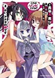 これはゾンビですか? はい、アナタの嫁です(5) (角川コミックス・エース)
