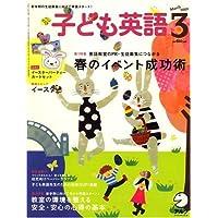 子ども英語 2009年 03月号 [雑誌]