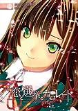 恋と選挙とチョコレート (4) (電撃コミックス)