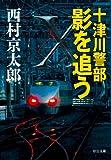 十津川警部影を追う (中公文庫)