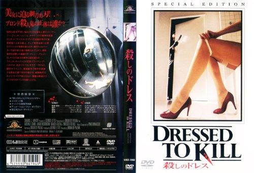 殺しのドレス スペシャル・エディション [DVD]