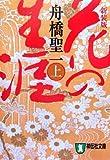 花の生涯〈上〉 (祥伝社文庫) [文庫] / 舟橋 聖一 (著); 祥伝社 (刊)