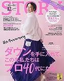 STORY(ストーリィ) 2018年 12 月号 [雑誌]