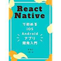 React Nativeで初めるiOS・Androidアプリ開発入門 - その2