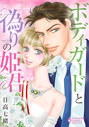 ボディガードと偽りの姫君 (エメラルドコミックス/ハーモニィコミックス)
