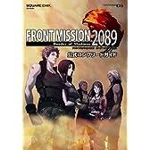 フロントミッション2089 ボーダー・オブ・マッドネス 公式コンプリートガイド (SE-MOOK)