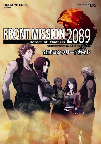 フロントミッション2089 ボーダー・オブ・マッドネス 公式コンプリートガイド