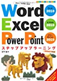 Word2010 Excel2010 PowerPoint2010 ステップアップラーニング