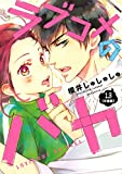 ラブコメのバカ 分冊版(13) (ARIAコミックス)