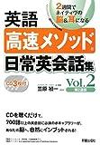 英語高速メソッド 日常英会話集〈Vol.2〉