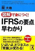 図解で身につく! IFRSの要点早わかり (中経の文庫)