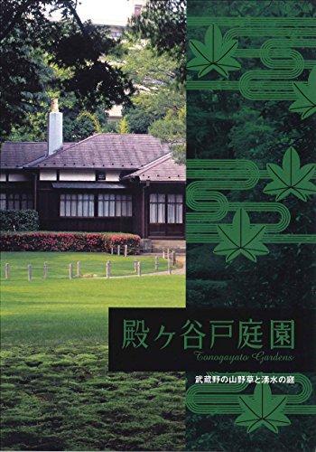 殿ヶ谷戸庭園 武蔵野の山野草と湧水の庭 (都立9庭園ガイドブック)