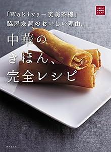 「Wakiya一笑美茶樓」脇屋友詞のおいしい理由。中華のきほん、完全レシピ (一流シェフのお料理レッスン)
