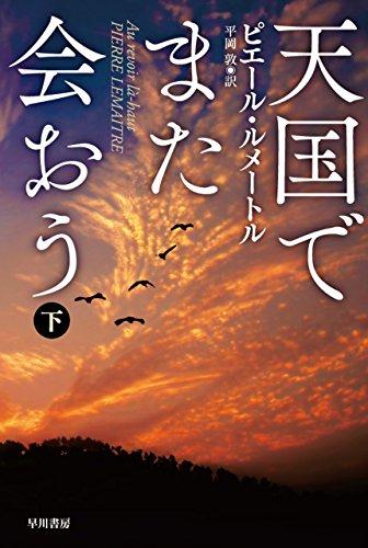 天国でまた会おう 下 (ハヤカワ・ミステリ文庫)の詳細を見る