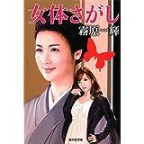 女体さがし (廣済堂文庫)