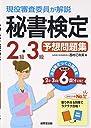 現役審査委員が解説 秘書検定2級 3級予想問題集