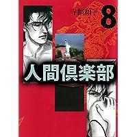 人間倶楽部 8巻