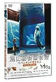 旭山動物園物語 ペンギンが空をとぶ スペシャル・エディション [DVD] 画像