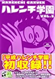 ハレンチ学園 5 (キングシリーズ 小池書院漫画デラックス)