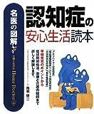認知症の安心生活読本 (名医の図解)